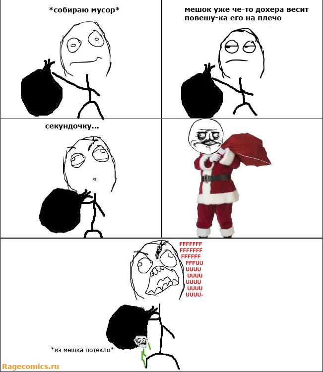 Я Дед Мороз