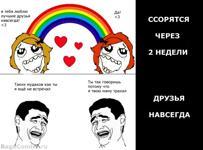 Женская дружба vs. мужская дружба