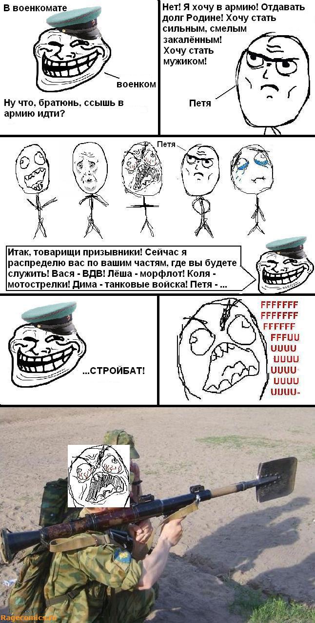 Хочу в армию!