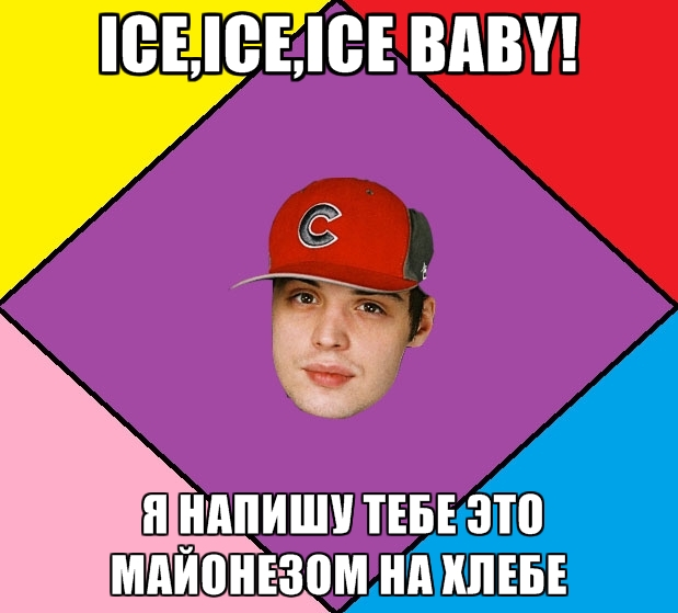 Guffdead - Ice,ice,ice baby!  я напишу тебе это майонезом на хлебе