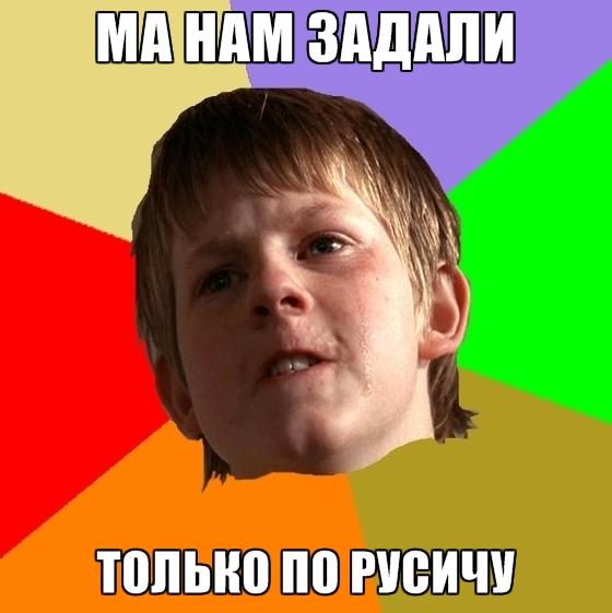 Angry School Boy - ма нам задали только по русичу