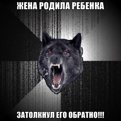 Insanity Wolf - Жена родила РЕБЕНКА ЗАТОЛКНУЛ его обратно!!!