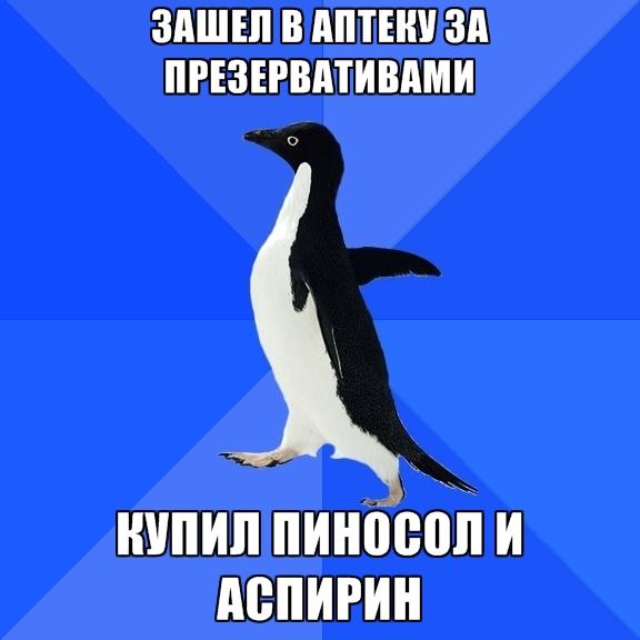 Socially Awkward Penguin - зашел в аптеку за презервативами КУПИЛ ПИНОСОЛ И АСПИРИН
