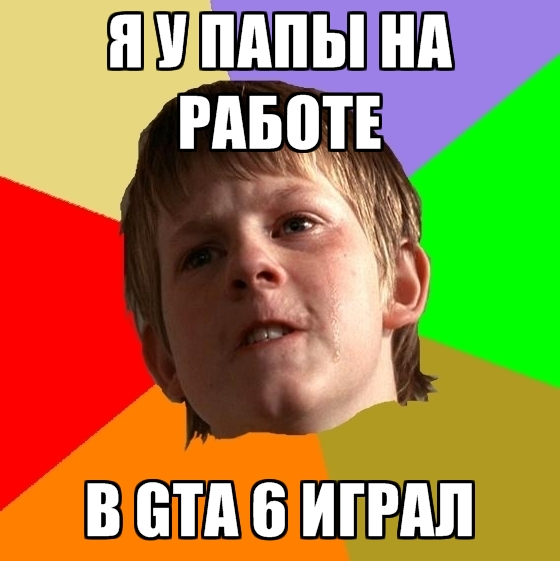 Angry School Boy - Я У ПАПЫ НА РАБОТЕ В GTA 6 ИГРАЛ