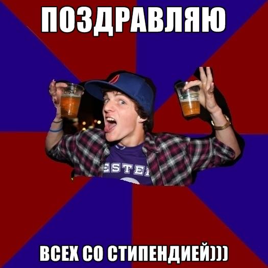 Douchebag College Freshman - поздравляю всех со стипендией)))