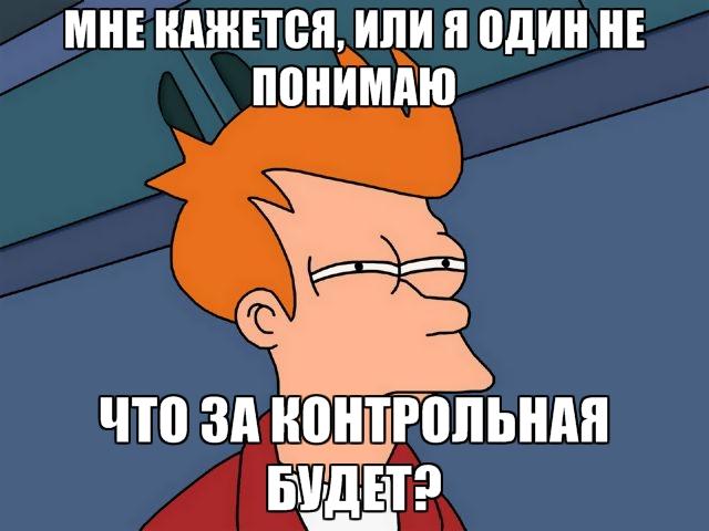 Futurama Fry - мне кажется, или я один не понимаю что за контрольная будет?