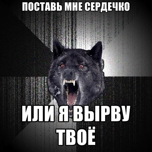 Insanity Wolf - пОСТАВЬ МНЕ СЕРДЕЧКО ИЛИ Я ВЫРВУ ТВОЁ